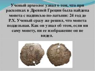 Ученый археолог узнал о том, что при раскопках в Древней Греции была найдена