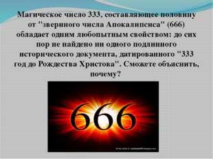 """Магическое число 333, составляющее половину от """"звериного числа Апокалипсиса"""""""