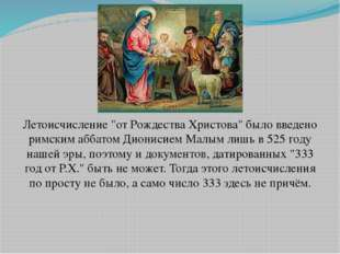 """Летоисчисление """"от Рождества Христова"""" было введено римским аббатом Дионисие"""