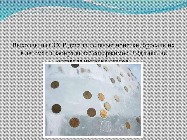 Выходцы из СССР делали ледяные монетки, бросали их в автомат и забирали всё с...