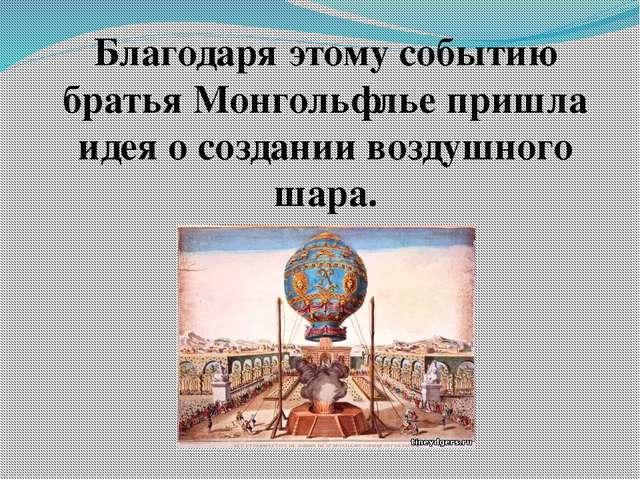 Благодаря этому событию братья Монгольфлье пришла идея о создании воздушного...
