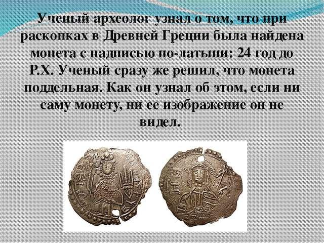 Ученый археолог узнал о том, что при раскопках в Древней Греции была найдена...