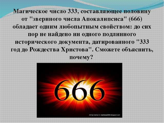 """Магическое число 333, составляющее половину от """"звериного числа Апокалипсиса""""..."""
