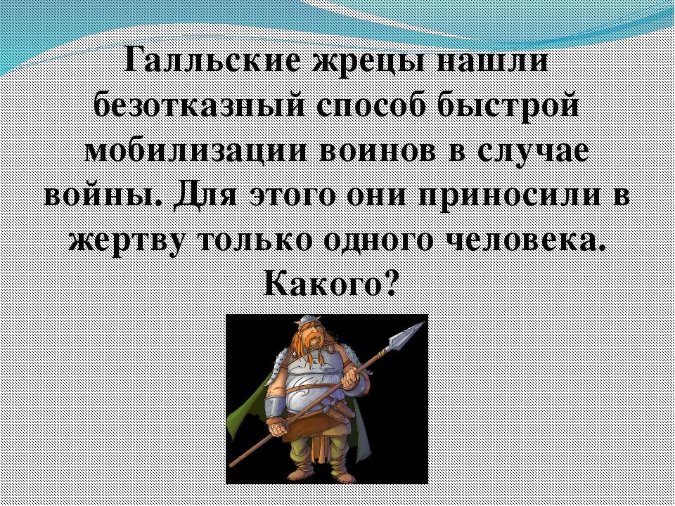 Галльские жрецы нашли безотказный способ быстрой мобилизации воинов в случае...