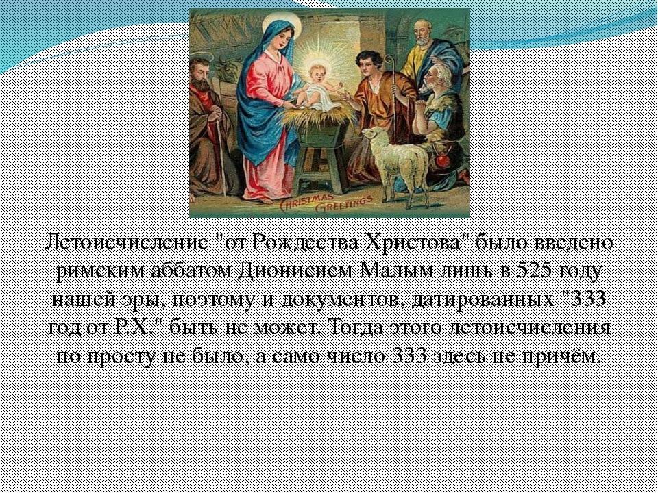 """Летоисчисление """"от Рождества Христова"""" было введено римским аббатом Дионисие..."""