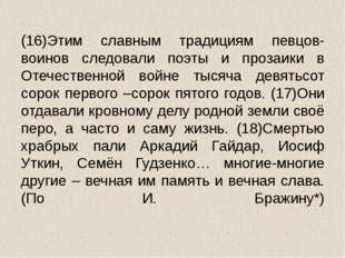 (16)Этим славным традициям певцов-воинов следовали поэты и прозаики в Отечест