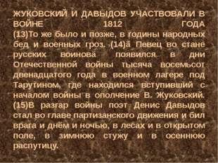 ЖУКОВСКИЙ И ДАВЫДОВ УЧАСТВОВАЛИ В ВОЙНЕ 1812 ГОДА (13)То же было и позже, в г