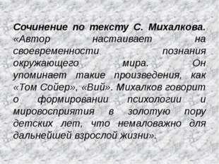 Сочинение по тексту С. Михалкова. «Автор настаивает на своевременности познан