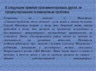 Сочинение по тексту С. Михалкова. «Главная проблема этого текста – роль книги