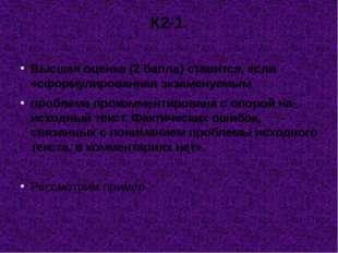 К2-1. Высшая оценка (2 балла) ставится, если «сформулированная экзаменуемым п