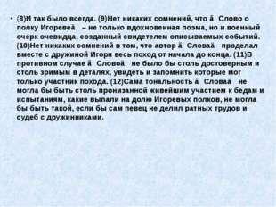 (8)И так было всегда. (9)Нет никаких сомнений, что ≪Слово о полку Игореве≫ –
