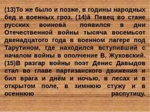 (13)То же было и позже, в годины народных бед и военных гроз. (14)≪Певец во с