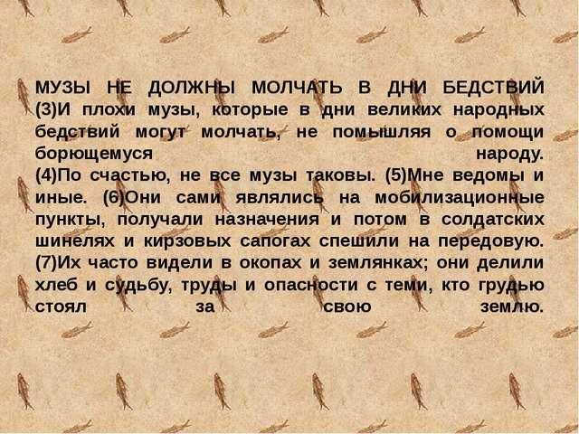 МУЗЫ НЕ ДОЛЖНЫ МОЛЧАТЬ В ДНИ БЕДСТВИЙ (3)И плохи музы, которые в дни великих...