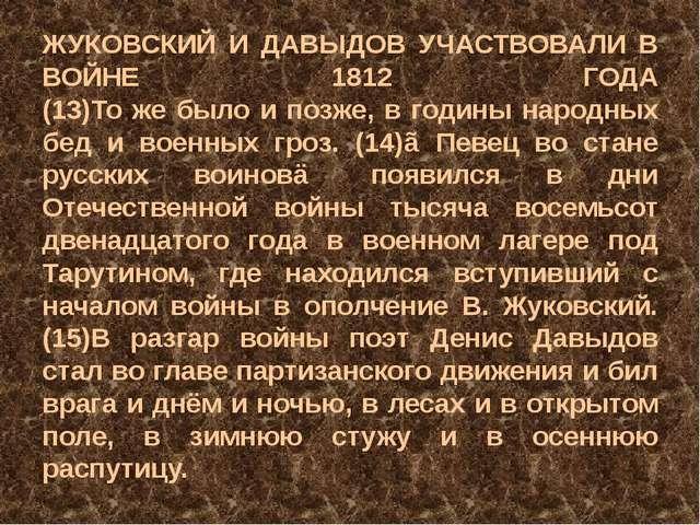 ЖУКОВСКИЙ И ДАВЫДОВ УЧАСТВОВАЛИ В ВОЙНЕ 1812 ГОДА (13)То же было и позже, в г...
