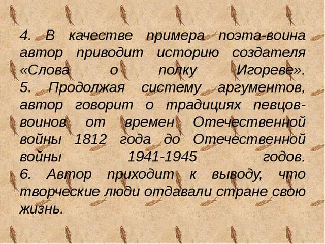 4. В качестве примера поэта-воина автор приводит историю создателя «Слова о п...