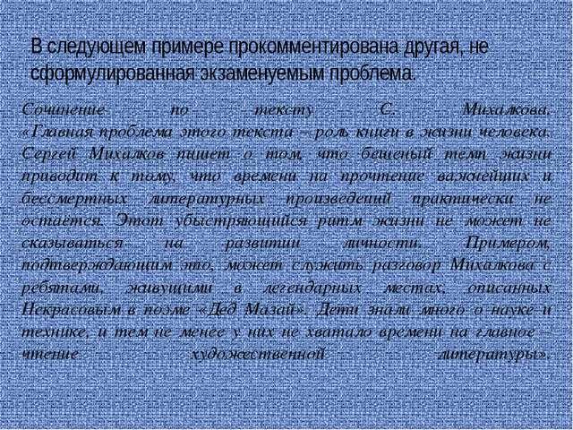 Сочинение по тексту С. Михалкова. «Главная проблема этого текста – роль книги...
