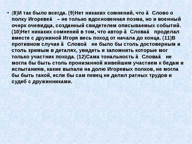 (8)И так было всегда. (9)Нет никаких сомнений, что ≪Слово о полку Игореве≫ –...