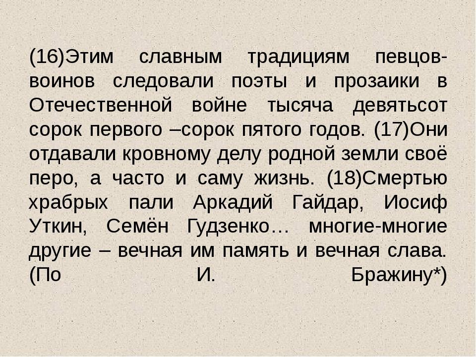 (16)Этим славным традициям певцов-воинов следовали поэты и прозаики в Отечест...