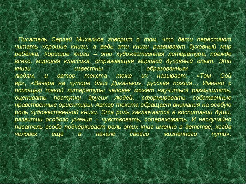 «Писатель Сергей Михалков говорит о том, что дети перестают читать хорошие кн...