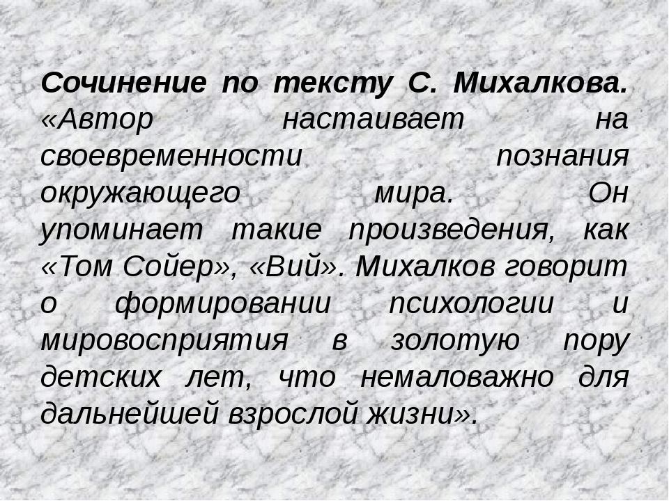 Сочинение по тексту С. Михалкова. «Автор настаивает на своевременности познан...