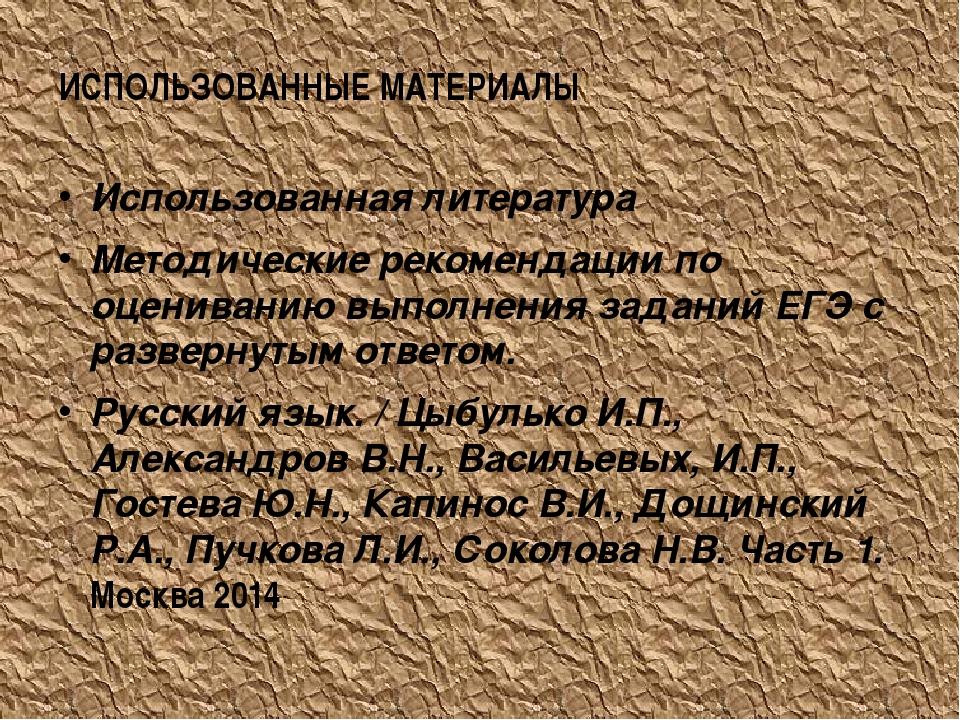 Использованная литература Методические рекомендации по оцениванию выполнения...