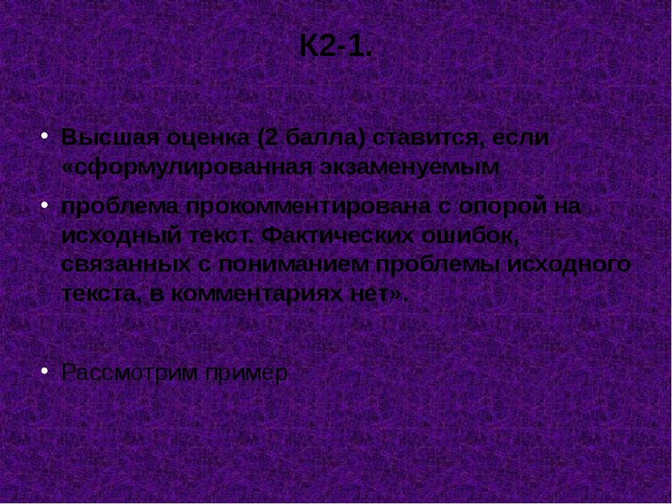 К2-1. Высшая оценка (2 балла) ставится, если «сформулированная экзаменуемым п...