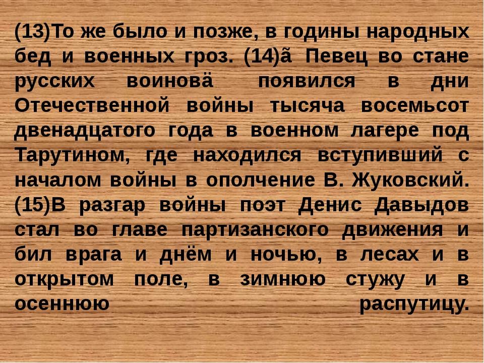 (13)То же было и позже, в годины народных бед и военных гроз. (14)≪Певец во с...