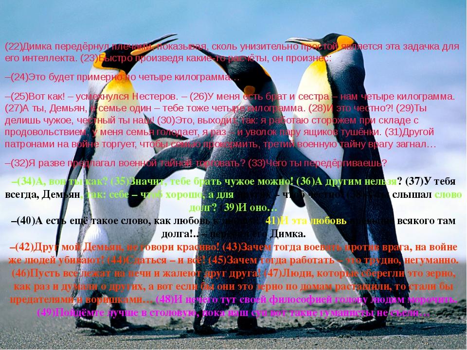 –(34)А, вон ты как? (35)Значит, тебе брать чужое можно! (36)А другим нельзя?...