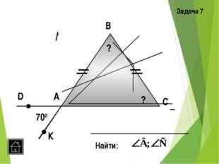 А В С D 700 К Найти: ? ? Задача 7