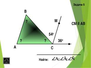 А Задача 5 B C Найти: СМ ll AB 540 360 М ? ? ?