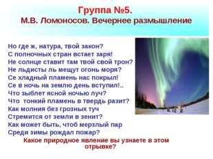 Группа №5. М.В. Ломоносов. Вечернее размышление Но где ж, натура, твой закон?