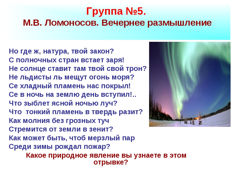 Группа №5. М.В. Ломоносов. Вечернее размышление Но где ж, натура, твой закон?...