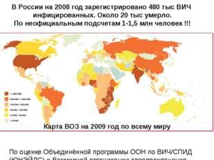 КАКОВА СИТУАЦИЯ В МИРЕ И В РОССИИ? В России на 2008 год зарегистрировано 480