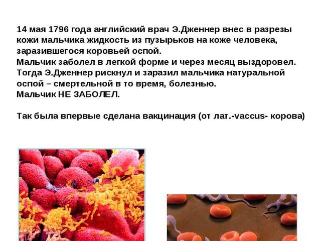 БОРЬБА С ВИРУСНЫМИ И ДРУГИМИ ИНФЕКЦИОННЫМИ ЗАБОЛЕВАНИЯМИ 14 мая 1796 года ан...