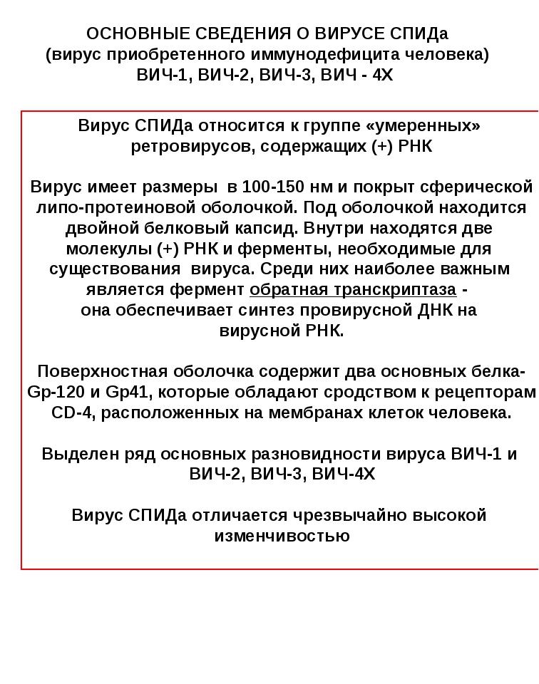 ОСНОВНЫЕ СВЕДЕНИЯ О ВИРУСЕ СПИДа (вирус приобретенного иммунодефицита человек...