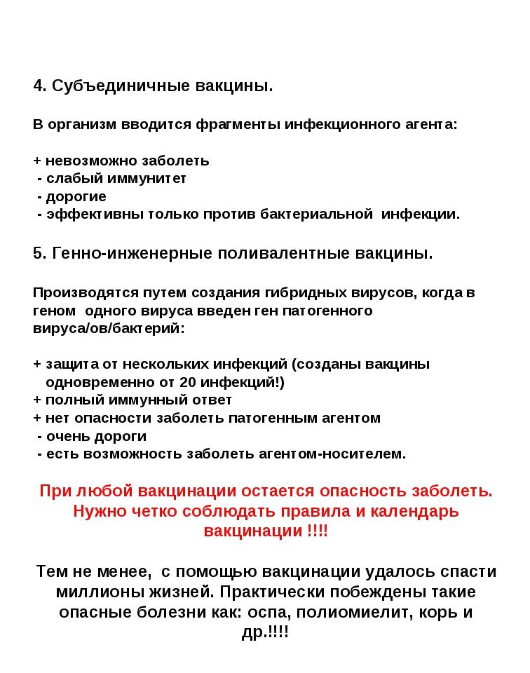 4. Субъединичные вакцины. В организм вводится фрагменты инфекционного агента...