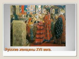 Русские женщины XVII века.