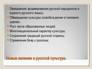 Новые явления в русской культуре. Завершение формирования русской народности