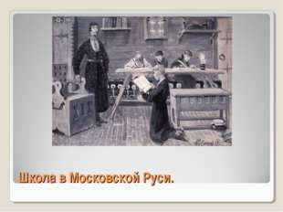 Школа в Московской Руси.