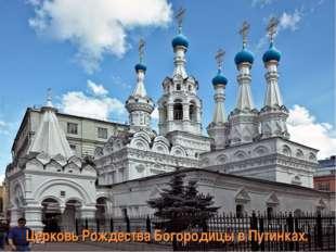 Церковь Рождества Богородицы в Путинках.