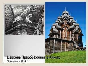 Церковь Преображения в Кижах. Основана в 1714 г.