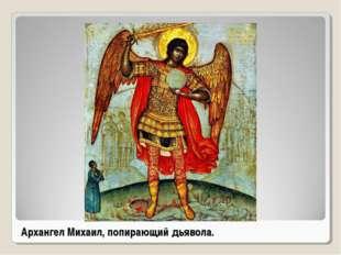 Архангел Михаил, попирающий дьявола.