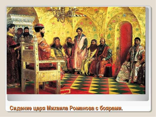 Сидение царя Михаила Романова с боярами.