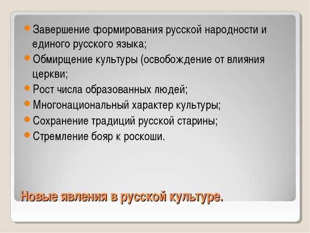 Новые явления в русской культуре. Завершение формирования русской народности...