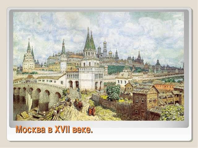 Москва в XVII веке.