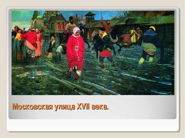 Московская улица XVII века.