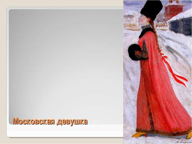Московская девушка