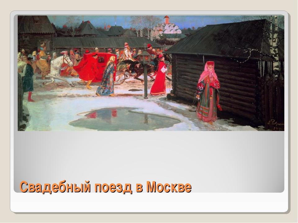 Свадебный поезд в Москве