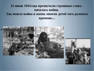 22 июня 1941года прозвучали страшные слова - началась война. Так вошла война