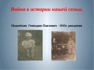Война в истории нашей семьи. Недопёкин Геннадии Павлович - 1935г. рождения